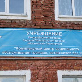 Подписано соглашение между Новосибирской епархией и организацией «Линия Жизни»